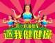 Touchmedia's Taxi Workout Video Is Surprise Hit in China