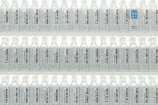 News Bottle