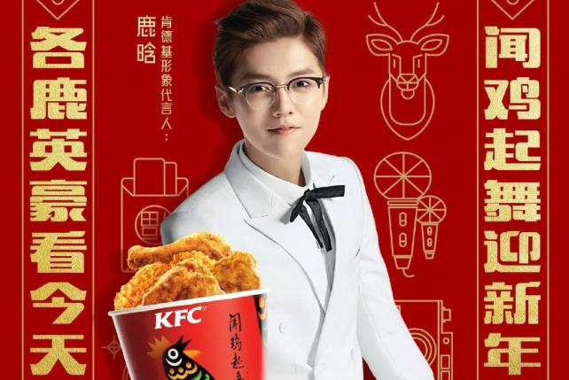 Yum China Tops Expectations in First Earnings