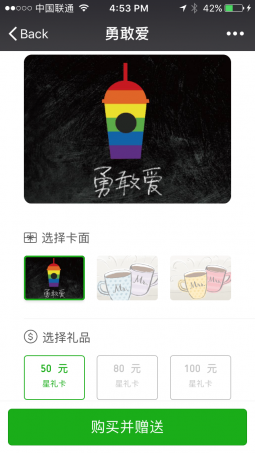 Now Wechat Lets You Gift A Starbucks Coffee To Friends Adage