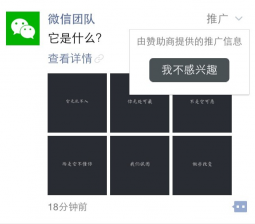 Social App WeChat Is Testing Ads on News Feeds | AdAge