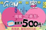 LGBT Marketing Comes to China