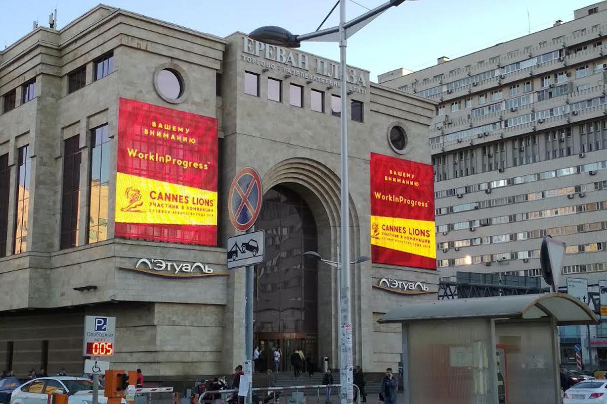 Cannes Lions Russia Billboard Campaign