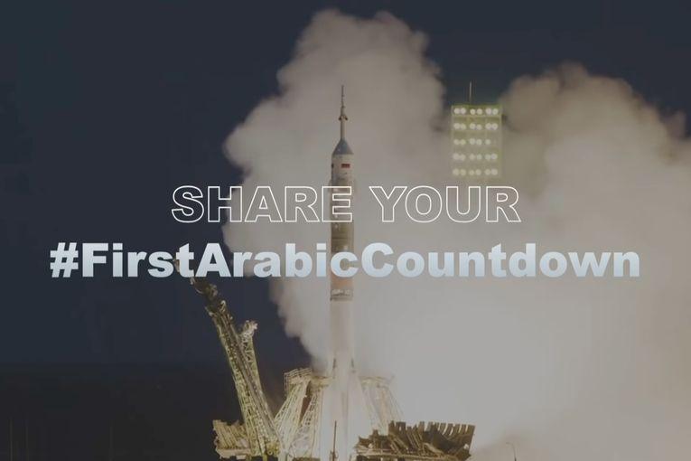 Emirates Mars Mission: First Arabic Countdown