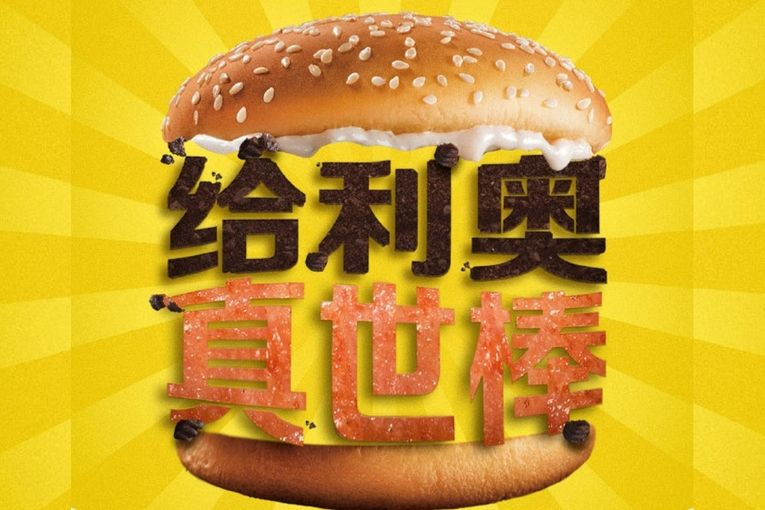 McDonald's pushes Spam-Oreo burger and the NBA has a new sponsor: Trending