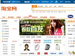 E-Commerce Surges on Alibaba's Taobao Mall in China